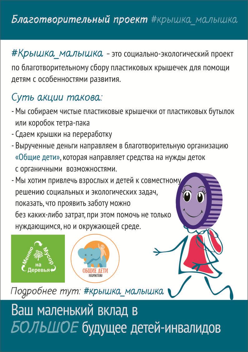 Благотворительный проект #КРЫШКА_МАЛЫШКА